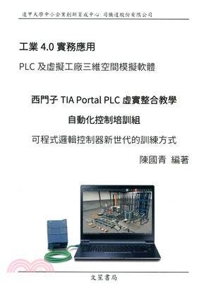 工業4.0實務應用-PLC及虛擬工廠三維空間模擬軟體教學:西門子TIA Portal PLC虛實整合教學自動化控制培訓組