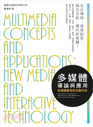 多媒體導論與應用 : 新媒體藝術與互動科技 = Multimedia concepts and applications : new media and interactive technology