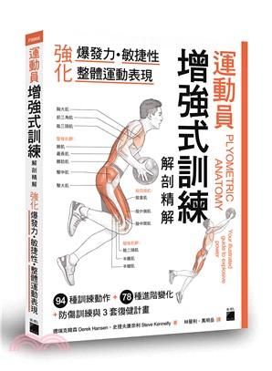 運動員增強式訓練解剖精解 : 強化爆發力、敏捷性、整體運動表現