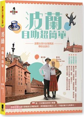 波蘭自助超簡單 : 波蘭女孩 x 台灣男孩帶你去旅行