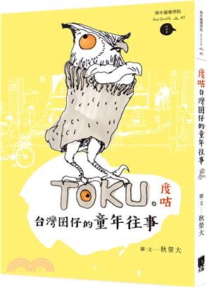 Toku。度咕:台灣囝仔的童年往事
