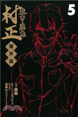 裝甲惡鬼村正:魔界篇05(完)