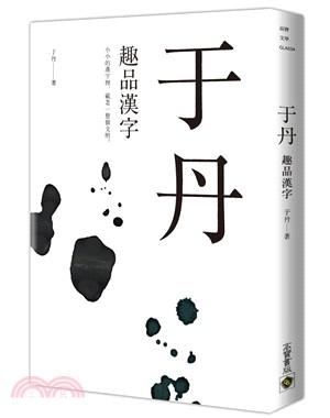 于丹 : 趣品漢字