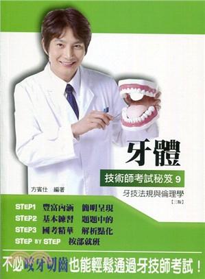 牙體技術師考試秘笈09:牙技法規與倫理學