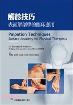 觸診技巧:表面解剖學的臨床應用