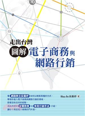 走出台灣 : 圖解電子商務與網路行銷 /