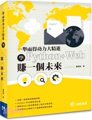 一舉兩得功力大精進 : 學Python+Web賺一個未來
