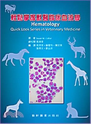 輕鬆掌握獸醫臨床血液學