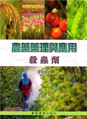 農藥藥理與應用:殺蟲劑