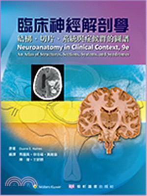 臨床神經解剖學:結構、切片、系統與症候群的圖譜