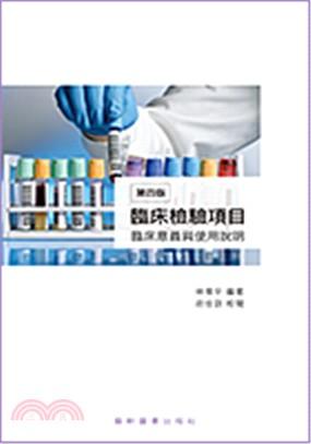 臨床檢驗項目:臨床意義與使用說明