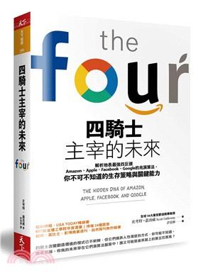 四騎士主宰的未來 : 解析地表最強四巨頭Amazon、Apple、Facebook、Google的兆演算法,你不可不知道的生存策略與關鍵能力