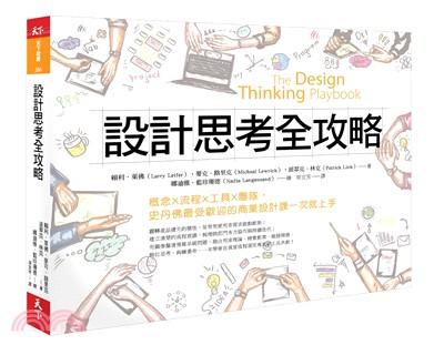 設計思考全攻略:概念×流程×工具×團隊,史丹佛最受歡迎的商業設計課一次就上手
