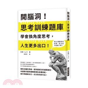 開腦洞!思考訓練題庫 : 學會換角度思考,人生更多出口! = Reading book, thinking book