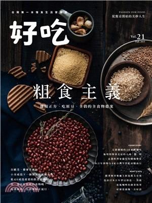 好吃. 21 : 粗食主義!雜糧正夯,吃原豆,全榖的全食物提案