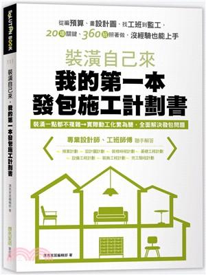 裝潢自己來,我的第一本發包施工計劃書 : 裝潢一點都不複雜→實際動工化繁為簡,全面解決發包問題