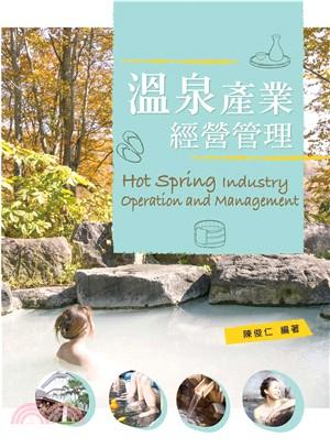 溫泉產業經營管理 = Hot spring industry operation and management