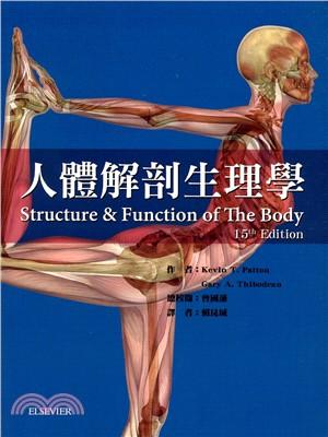 人體解剖生理學