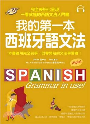 我的第一本西班牙語文法