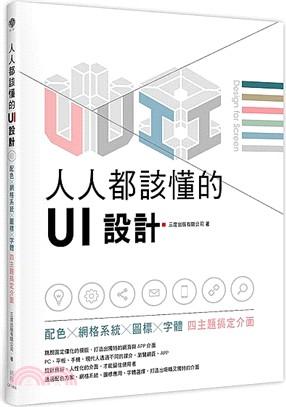 人人都該懂的UI設計 : 配色X網格系格X圖標X字體 四主題搞定介面 = Design for screen