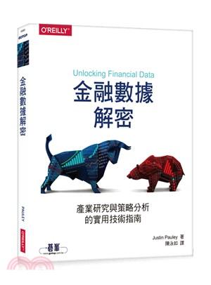 金融數據解密:產業研究與策略分析的實用技術指南