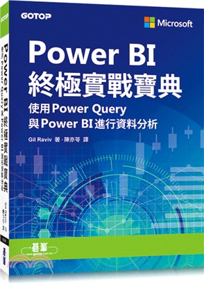 Power BI終極實戰寶典:使用Power Query與Power BI進行資料分析