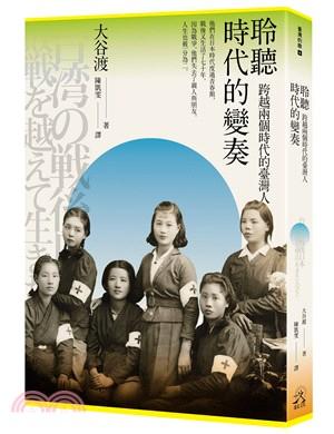 聆聽時代的變奏 : 跨越兩個時代的臺灣人