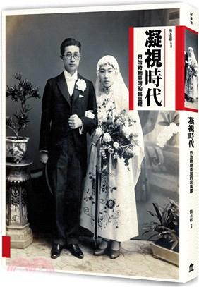 凝視時代 : 日治時期臺灣的寫真館