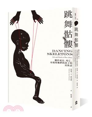 跳舞骷髏 : 關於成長、死亡,母親和她們的孩子的民族誌