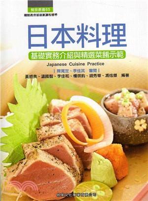 日本料理:基礎實務介紹與精選菜餚示範