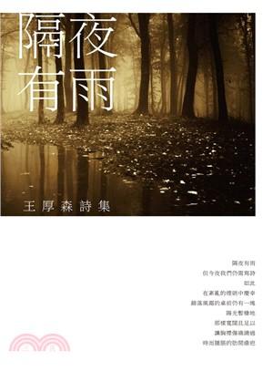 隔夜有雨:王厚森詩集
