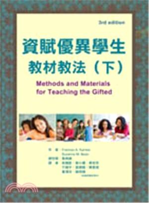 資賦優異學生教材教法(下)