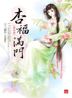 杏福滿門 (點閱 : 51次)(另開新視窗)