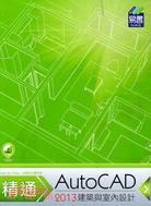 精通AutoCAD 2013建築與室內設計 | 拾書所