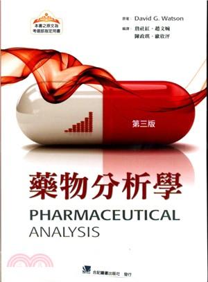 藥物分析學:藥學系生及藥物化學分析必備的教科書