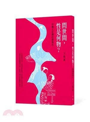 問世間,性是何物?: 中國文化裡的情與色