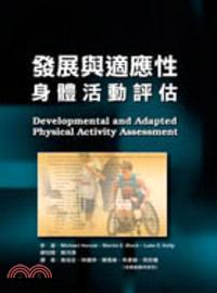 發展與適應性身體活動評估