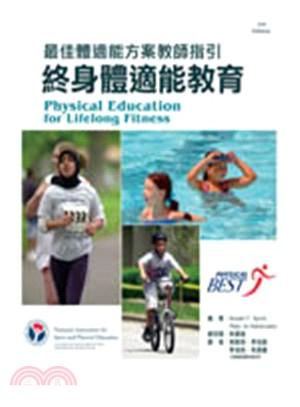 終身體適能教育:最佳體適能方案教師指引