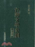 台灣文學史綱(日譯註解版)