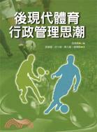 後現代體育行政管理思潮