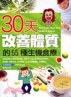 30天改善體質的55種生機食療─健康事典5
