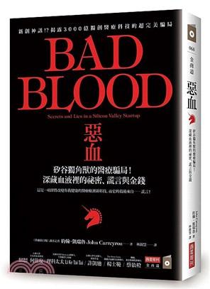 惡血 : 矽谷獨角獸的醫療騙局!深藏血液裡的祕密、謊言與金錢