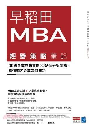 早稻田MBA經營策略筆記