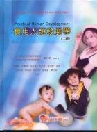 實用人類發展學(二版)