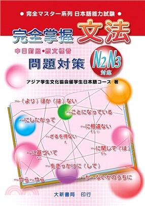 完全掌握2級文法問題對策-日本語能力試驗