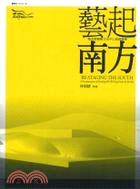 藝起南方 : 衛武營藝術文化中心籌建實錄 = Re-staging the south : A documentation of founding Wei Wu Ying center for the arts
