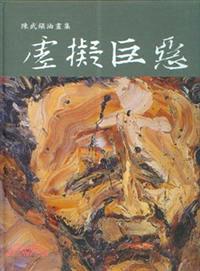虛擬巨惡 : 陳武鎮油畫集 /