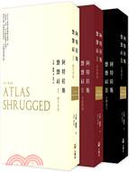 阿特拉斯聳聳肩:55周年經典紀念版(共三冊)