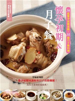 懷孕初期&月子餐:34道懷孕初期菜餚,50道月子餐料理