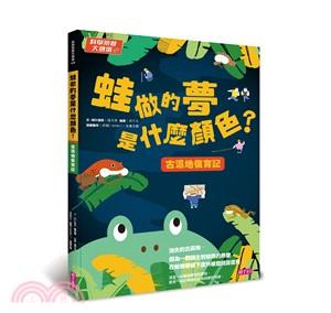 蛙做的夢是什麼顏色?:古溼地復育記